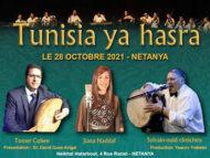 TUNISIA YA HASRA