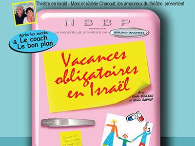 Vacances obligatoires en israel
